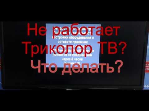 Не работает Триколор ТВ? Что делать?