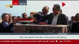 وزير النقل يشهد حجر الأساس لإنشاء محطة متعددة الأغراض بميناء سفاجا