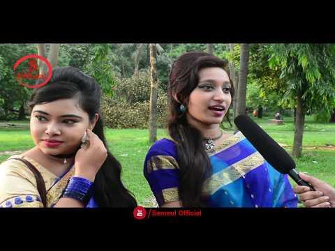দুধের উপর কি পড়ে.? Awkward Interview 2017 | New Funny Interview Bangla | All Of SamsuL OfficiaL |