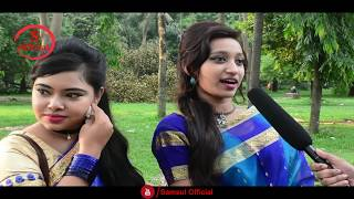 দুধের উপর কি পড়ে.? Awkward Interview 2017 | New Funny Interview Bangla | All Of SamsuL OfficiaL |