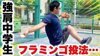 日本一キモい投げ方の強肩中学生発見!世にも奇妙なフラミンゴ投法。