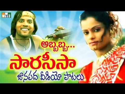 Abhabha Sarasisa Video Folk Songs | dj Folk Video songs | Telangana dj Folk Video songs