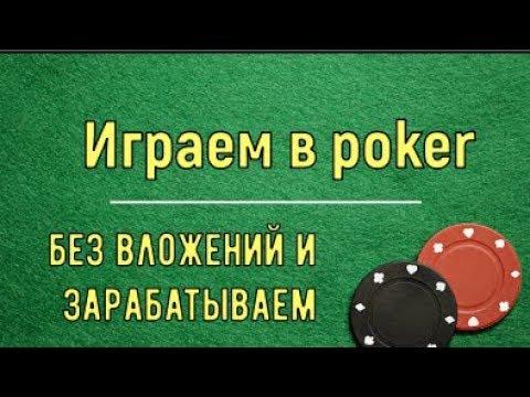 бесплатны бонус в покере без депозита играем без вложений