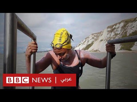 أول امرأة سورية تسبح من بريطانيا إلى فرنسا بمفردها  - نشر قبل 7 ساعة