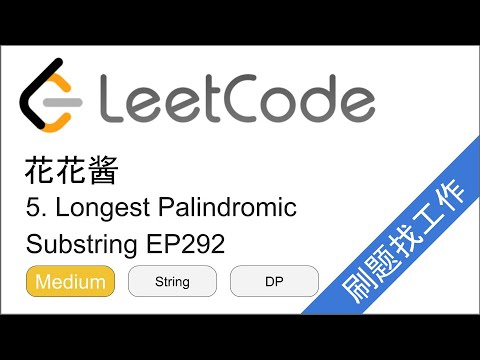 花花酱 LeetCode 5. Longest Palindromic Substring - 刷题找工作 EP292