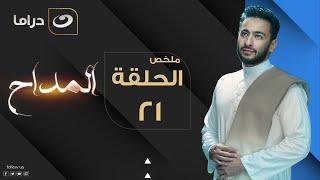 El Maddah - Summary of Episode 21  المداح - ملخص الحلقة الحادية والعشرون