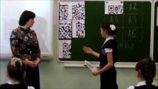 Фрагмент урока географии в 5 классе ФГОС