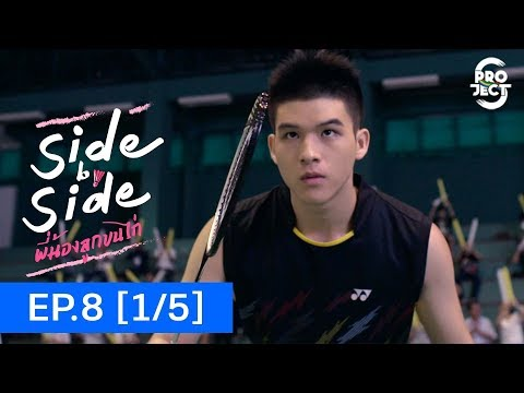 Project S The Series | Side by Side พี่น้องลูกขนไก่ EP.8 [1/5] [Eng Sub]
