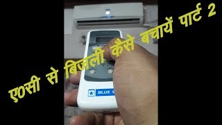 How to save electricity from AC? full explanation Part 2 in hindi