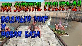ARK Survival Evolved#24 Водный мир и новая база