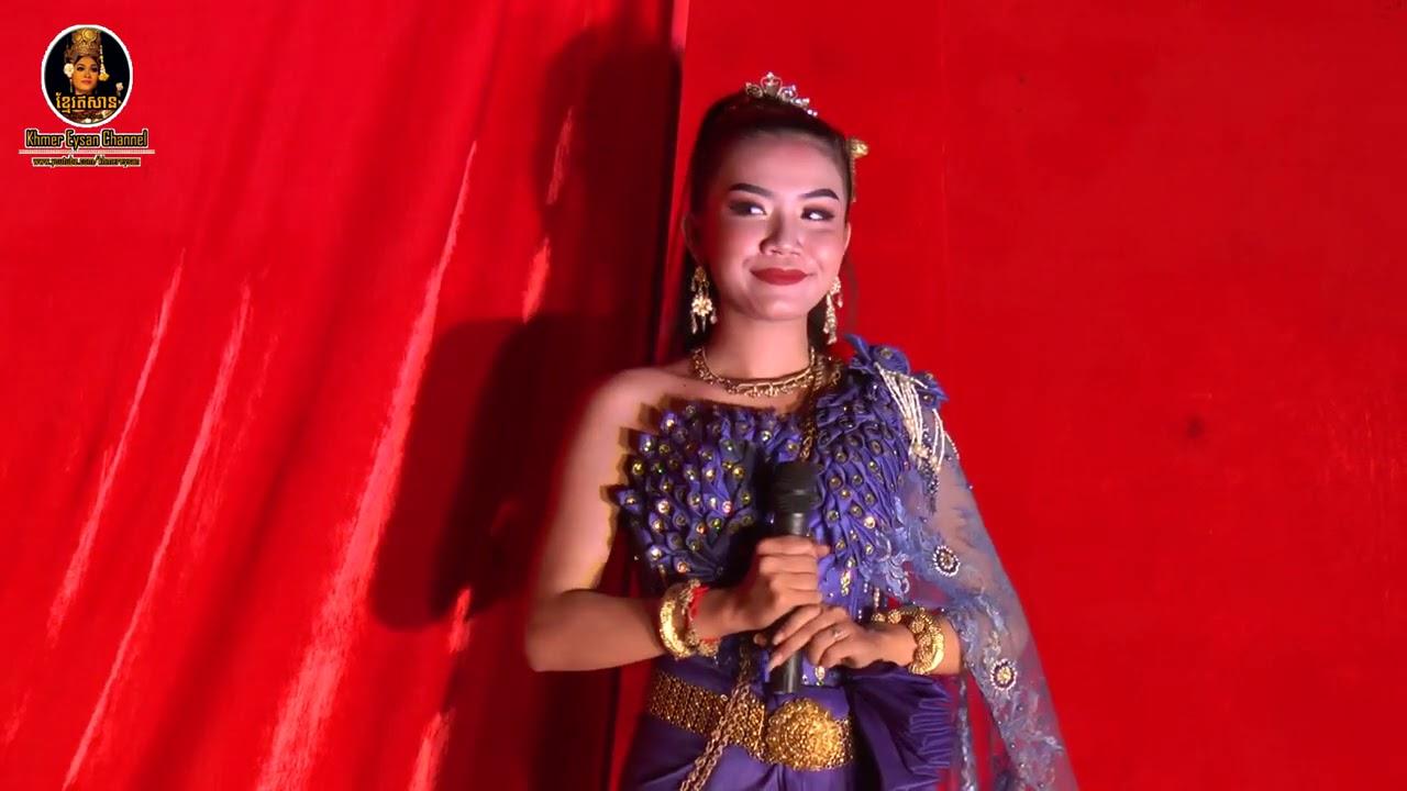 ល្ខោនបាសាក់ រឿងព្រលឹងចងពៀរមាយាស្រីក្បត់ ១ - lakhon basak of Proleng Chorng Pire Meayear Srey Kbot 1