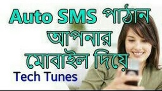 কিভাবে অটোমেটিক sms করবেন যেকোন ন্সম্বারে-How To Send Auto sms Any number