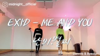 별찌,단비 연습영상) ME AND YOU(EXID) - MIDNIGHT__DANBI,BYEOLJJI