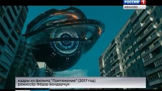 ПРИТЯЖЕНИЕ: ПЕРВЫЕ ВПЕЧАТЛЕНИЯ ЗРИТЕЛЕЙ СЮЖЕТ от 03.02.2017