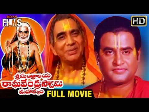 Sri Mantralaya Raghavendra Swamy Mahatyam Telugu Full Movie   Rajinikanth   Ilayaraja   Indian Films