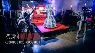 Световое шоу Silver Girls. Заказать СВЕТОВОЕ ШОУ от Русский Hollywood