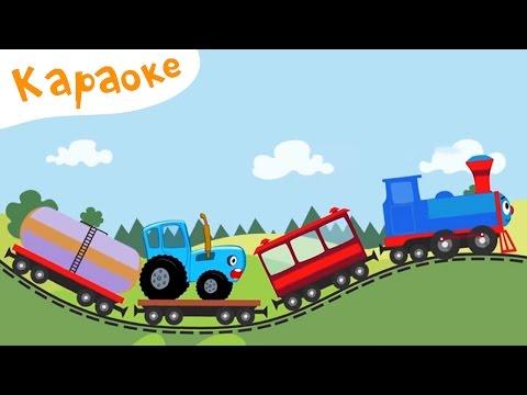 Далеко и Близко - КАРАОКЕ для детей - теремок тв: песенки - синий трактор
