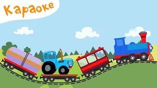 Download Далеко и Близко - КАРАОКЕ для детей - теремок тв: песенки Mp3 and Videos