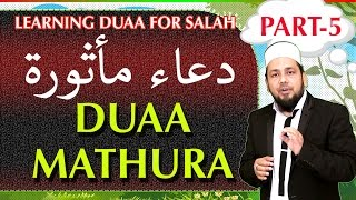 HOW TO LEARN DUAA FOR DAILY SALAH ¦¦ AUTHENTIC DUA DURING PRAYERS