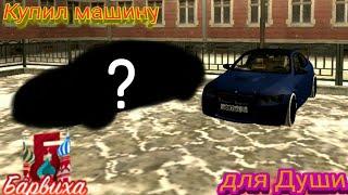 Купил машину для Души на Барвихе рп!!!