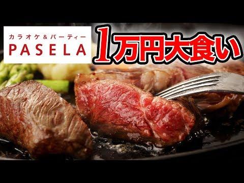 【大食い】カラオケパセラで1万円使い切るまで帰れま10