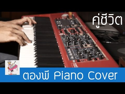 Cocktail - คู่ชีวิต Piano Cover by ตองพี