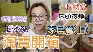 淘寶系列▷淘了6000蚊?!淘寶開箱家具篇(上) 豆豆Review