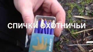 Охотничьи Спички - 3 (Обзор и Тестирование Задуванием)