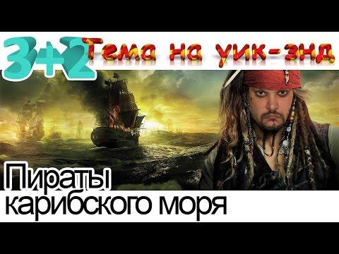 Квест пираты карибского моря. Пиратские приключения, остров сокровищ