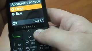 Телефон для пожилых - Alcatel One Touch 2000(Опубликовано: 4 нояб. 2014 г. Телефон для пожилых людей - Alcatel OneTouch 2000 - обзор и первые впечатления. Все, для..., 2014-11-04T12:25:06.000Z)