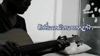 คู่คอง guitar finger style (by บักข่อหล่อ)