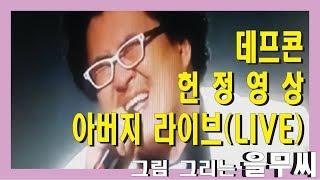 [인물화]데프콘-아버지 라이브(LIVE), Defcon - Father (LIVE)/KOREA HIPHOP