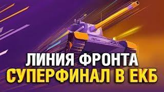 ЛИНИЯ ФРОНТА - ФИНАЛ