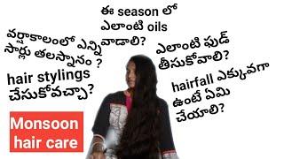 వర్షా కాలంలో జుట్టుకి తీసుకోవాలిసిన చిన్ని జాగ్రత్తలు/Monsoon hair care in telugu