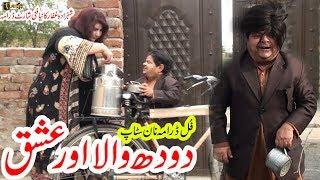 Dood Wala or Ishq | Shahzada Ghaffar | New Pothwari drama - Comedy Drama 2019