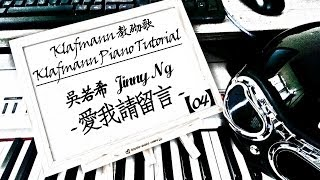 【Klafmann 教砌歌.Klafmann Piano Tutorial】吳若希 - 愛我請留言 (愛我請留言 Swipe Tap Love 主題曲) [04]