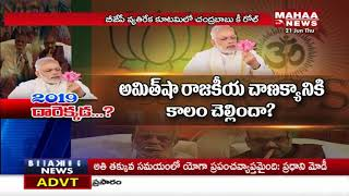 Will PM Modi Be Out From Key Position In 2019? | Special Focus | Mahaa News