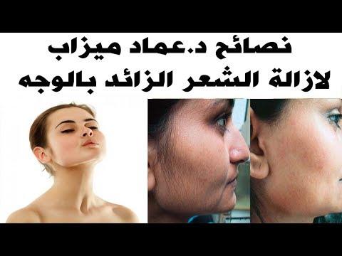 نصائح الدكتور عماد ميزاب لازالة الشعر الزائد بالوجه Épilation visage