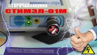 видео СТИМЭЛ-01 — аппарат электростимуляции. Электростимулятор мышц