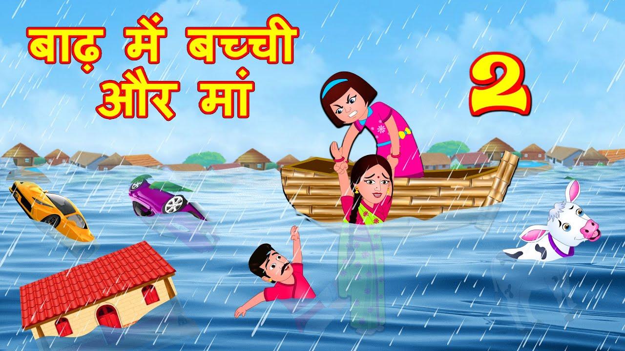 बाढ़ में बच्ची और मां 2 Floods | Hindi Kahaniya | Hindi Story - Hindi moral stories- Bedtime Stories