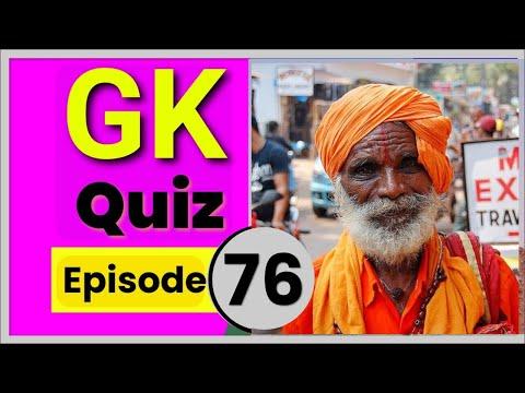 GK Quiz Ep 76 | General Knowledge | सामान्य ज्ञान प्रश्नोत्तरी | GK for competitive exams Quiz Test