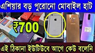 ржорж╛рждрзНрж░ рзнрзжрзжржЯрж╛ржХрж╛рзЯ рззрзл,рзйрзлрзжржЯрж╛ржХрж╛рж░ ржмрзНрж░рзНржпрж╛ржирзНржбрзЗржб рж╕рзНржорж╛рж░рзНржЯржлрзЛржи |рж╕ржЩрзНржЧрзЗ ржЕрж░рж┐ржЬрж┐ржирж╛рж▓ ржмрж┐рж▓ ржмржХрзНрж╕(Asia Largest Mobile Haat)