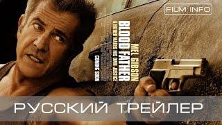 Кровный отец (2016) Трейлер к фильму (Русский язык)