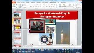 Создание презентации в программе PowerPoint 2010(Создание презентации в программе PowerPoint 2010 http://vfialka.net., 2011-09-12T17:52:21.000Z)