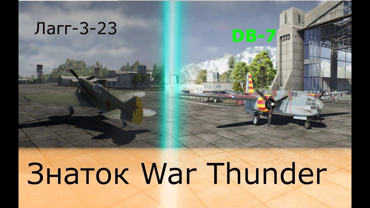 знаток war thunder