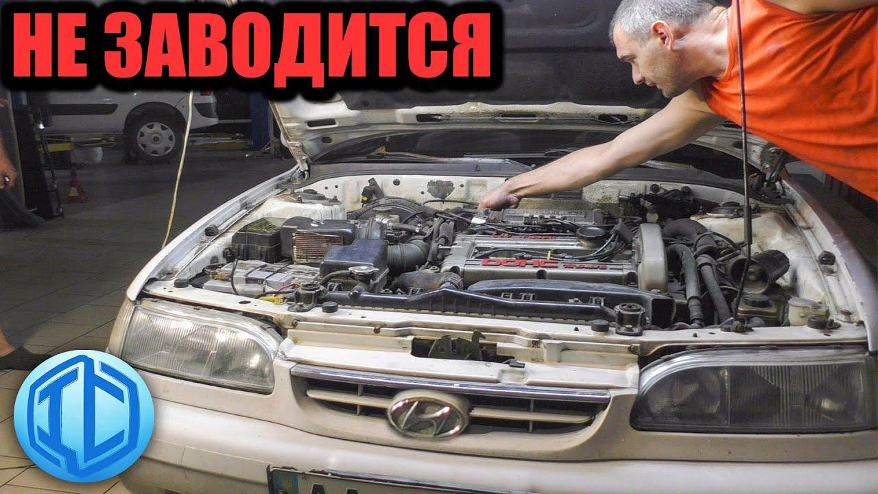 Притянули Hyundai Sonata - не заводится