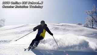 2019 Online Ski School..6 : Counter Rotation Training(카운터 로테이션 트레이닝)