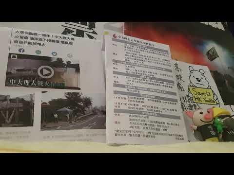 【手足信箱】 大學警暴一周年(二之一):戰火留痕 閉門監控 大學非大學(蘋果 11/11)