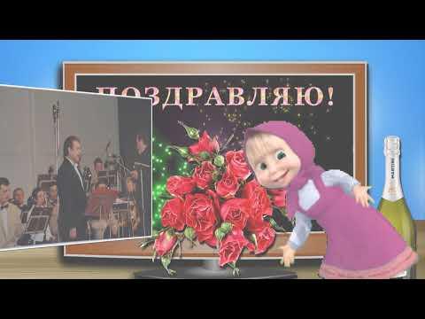 С ЮБИЛЕЕМ ВАЛЕРИЙ ГРАЧУНОВ