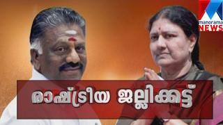 Tamilnadu politics Discussion   Manorama News
